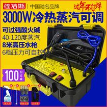 High temperature steam cleaning machine high pressure pulse pipe fumes air conditioning cleaning one machine home appliances car full set of tools