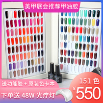 151 color full set of 2019 new nail polish gel set nail shop dedicated phototherapy plastic Network red popular color small sets of lines