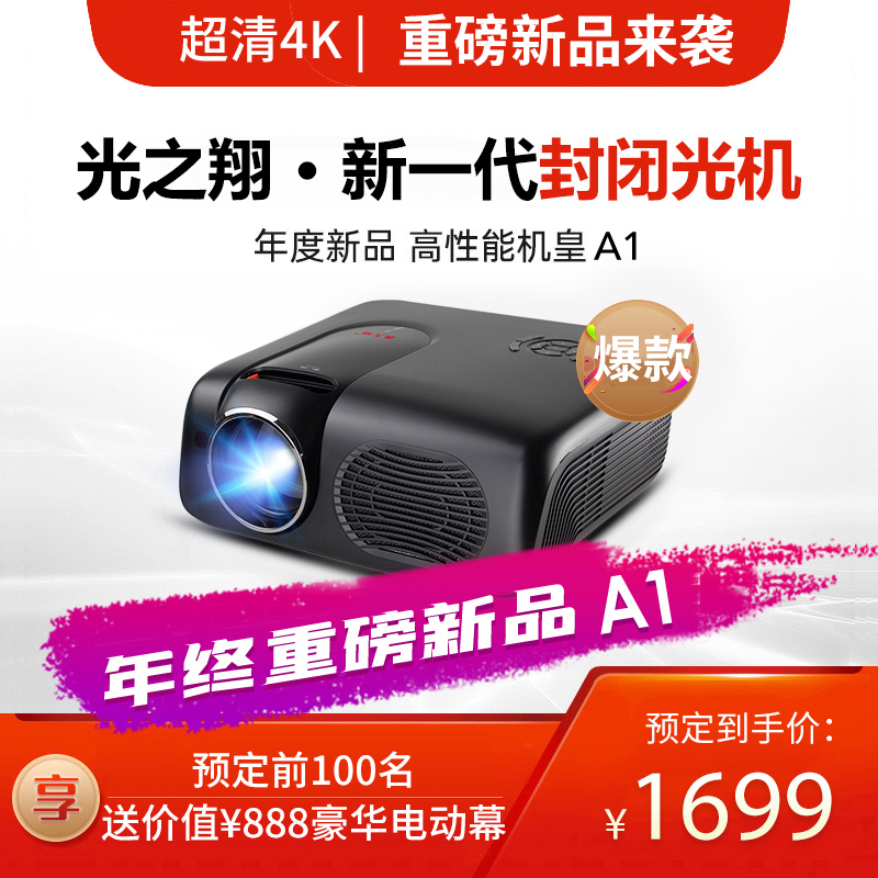 Blast 2021 new A1 home office projector wifi wireless 1080p mobile phone wall HD smart projector 3D home theater 4K teaching commercial office projector