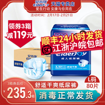 Ann and Kang adult diapers L2010 elderly diapers large Ann and Kang men and women diaper pad Box 80 tablets