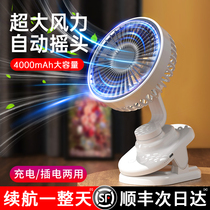 Small fan usb mini small student dormitory portable ultra-quiet automatic shaking head Office desktop stroller Rechargeable electric fan Bed clip-on large wind car clip fan Summer f