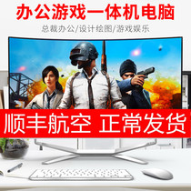 Bolun Shuai one-computer Home Office game type high with 20-27 inch Surface screen ultra-thin single-screen one-computer desktop full set