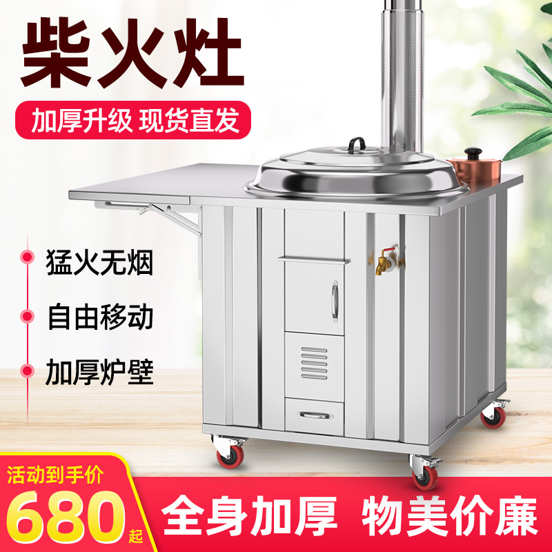 Rural wood stove earth stove table home wood-burning stainless steel mobile indoor smokeless pot table energy-saving stove