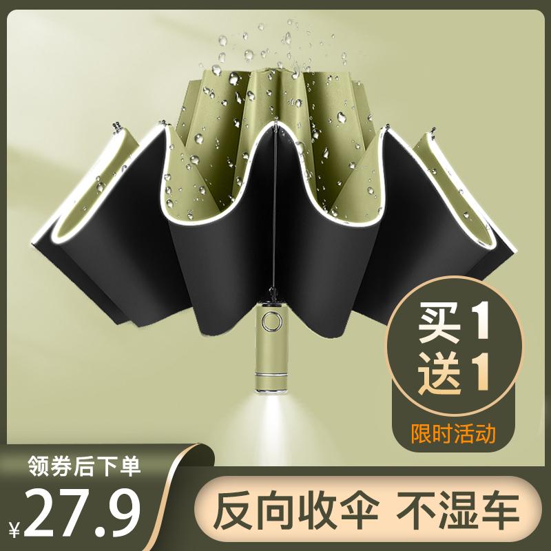 Entièrement automatique parapluie hommes et femmes plier grande voiture parapluie inversé pluie ensoleillée double utilisation protection solaire parapluie ultraviolet