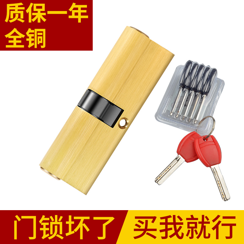 Anti-theft door lock core all copper AB home pure copper door lock heart old-fashioned wooden door double-sided anti-pry copper 撢-type
