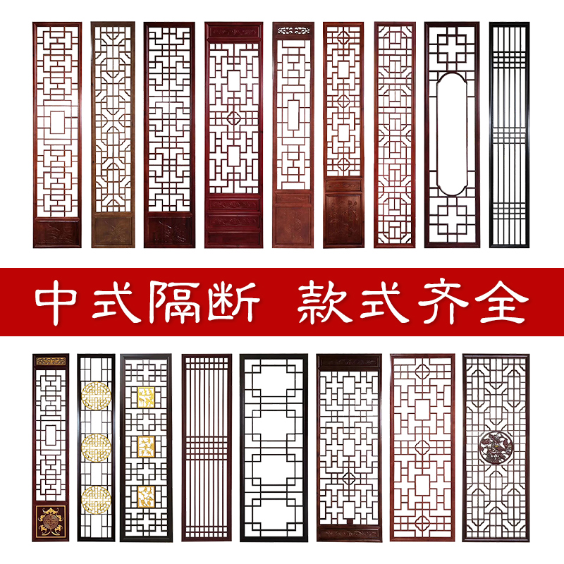 Dongyang Wood Carving Ancient Doors and Windows Solid Wood Patterns Hollow and Separate Chinese TV Background Wall Carving Patterns
