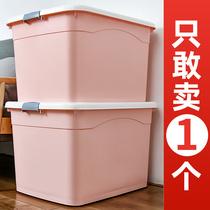 加厚特大号收纳箱塑料家用衣服搬家整理箱大号盒子清仓衣物收纳箱