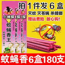 Shin Mosquito fly incense fly control incense smoked flies household special effects hotel fly incense mosquito repellent mosquito plate promotion