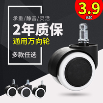 Universal swivel chair wheel caster desk caster boss office chair mute wheel wheel accessories pulley