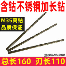 Total length 160 stainless steel cobalt-containing longer drill 3.2 4.2 5.2 5.5 6 6.5 6.8 7 8 9 x 150.