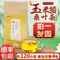 Corn 鬚 tea bag herbal formula for the elderly and drop three blood high uric acid tea flagship store