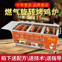 Rock Roast chicken stove Rotary automatic Charcoal gas gas Commercial Smoke-free Orleans Vietnamese Chicken Wings Chicken legs Oven