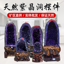 Natural purple crystal cave ornaments transfer Zhaocai town house degaussing purification office porch ornaments opening gifts