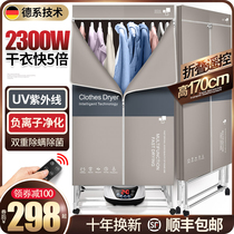 Germany foldable dryer Household quick drying Small warm air baking clothes sterilization large capacity baby dryer