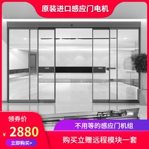 YUENTEON Automatic Induction Door Machine Set Glass Automatic Controller Motor Electric Access Control System