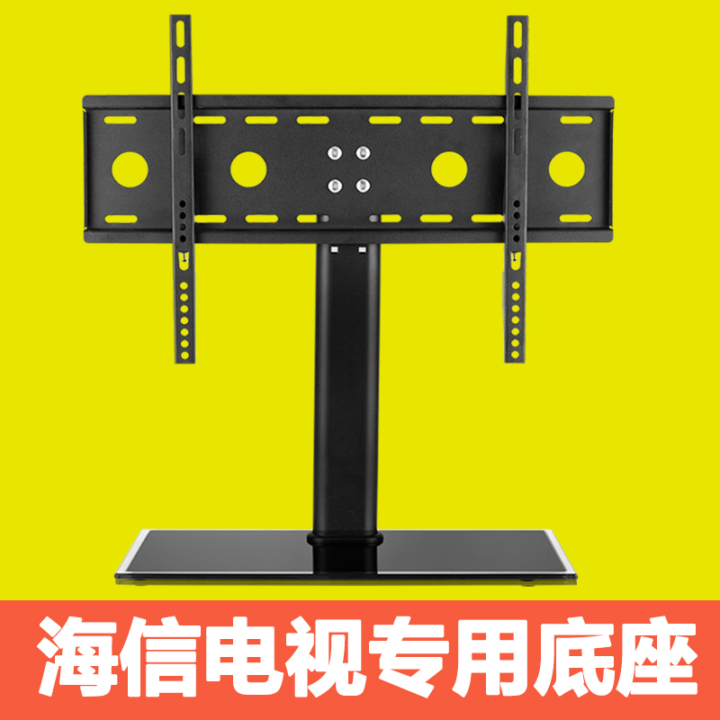 His letter television stand universal universal base shelf 32 40 43 50 55 65 70 inch hanger