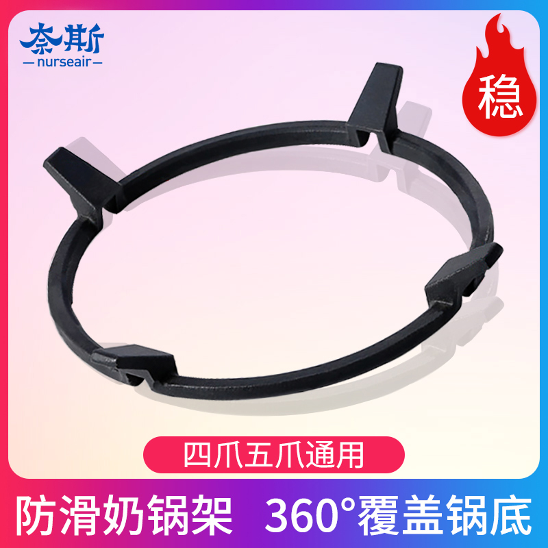 Gas stove anti-slip shelf frying pan milk pan auxiliary small pot rack air stove accessories stove stand four or five claws universal