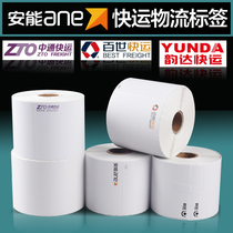 Logistics label printing paper complete Aneng rice ticking hundred-day trans-rhythm express shun the heart of Jetta Tiandi Huayu noodle single portable small roll sticker single thermal paper whole box concessions.