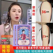 Thin arm stickers Thin arm minus Butterfly arm Fast Goddess Butterfly arm Stickers Bye-bye meat Swan arm Unicorn arm artifact