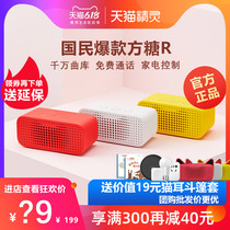 Tmall Elf smart speaker Bluetooth audio square sugar R small alarm clock learning robot voice control home appliance voice call wireless network ai Tmall Elf official flagship store official website square sugar 2