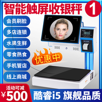(Brand flagship store)Xinyou K8 touch screen weighing cash register double screen cash register scale All-in-one machine Fruit shop Snack shop Fresh cooked vegetables supermarket Convenience store electronic scale cash register system