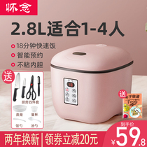 Miss the rice cooker home smart mini small 2 people rice cooker reservation multi-functional automatic 1-2-3-4 small
