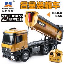 Huina engineering car remote control heavy truck truck truck hydraulic dump truck model charging boy children alloy toys