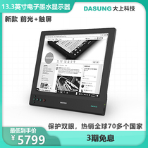 (Coupon minus 300) on the technology of electronic ink display ink screen reader new Paperlike