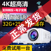 Yizhi 2020 new ultra-high-definition daytime home projector wireless WiFi mobile phone with screen 4K ultra-high-definition Intelligent Office teaching Z9 projector wall projector 3D small portable