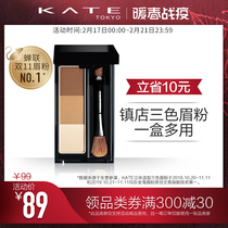 KATE flower three-dimensional modeling three-color Eyebrow Powder Natural long-lasting easy to bleed eyebrow powder nasal Shadow high light three-in-one