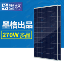 Moge 250-270W Polysilicon Solar Panel Photovoltaic Module Household Grid Off-grid Power Generation System