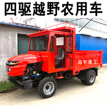 Four different from four wheel drive agricultural vehicle mountain climbing six wheel transport diesel vehicle tractor tipper dump project mountain climbing
