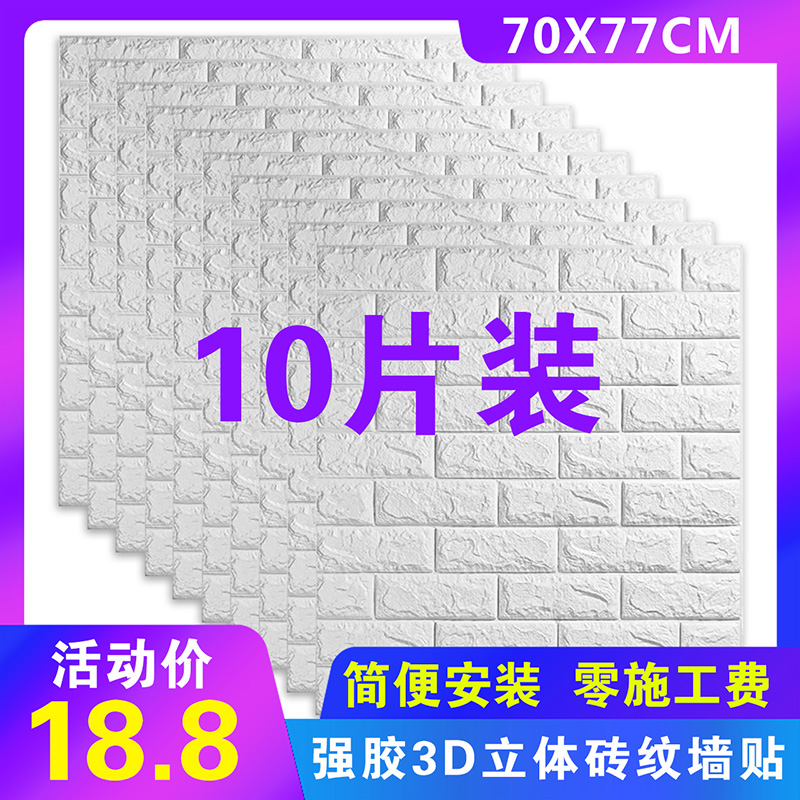 3D solid wall sticky foam wallpaper waterproof and moisture proof wallpaper self-adhesive bedroom bedroom warm background wall decoration