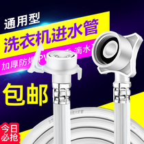 It is applicable to Haier washing machine water pipe general plus extension of 1 meter 1.5 seconds on the water injection water to extend the hose