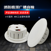 Embedded ceiling speaker fire products horn audio equipment fire broadcast loudspeaker