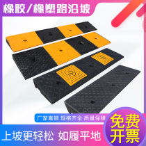 4 high pad uphill pad road dental step mat board road along the slope triangle pad car climbing pad CM rubber slope