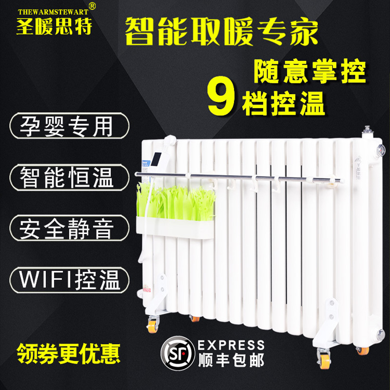 Household Intelligent Heating Water Heater Radiator Water Injection Energy-saving Vertical Heater