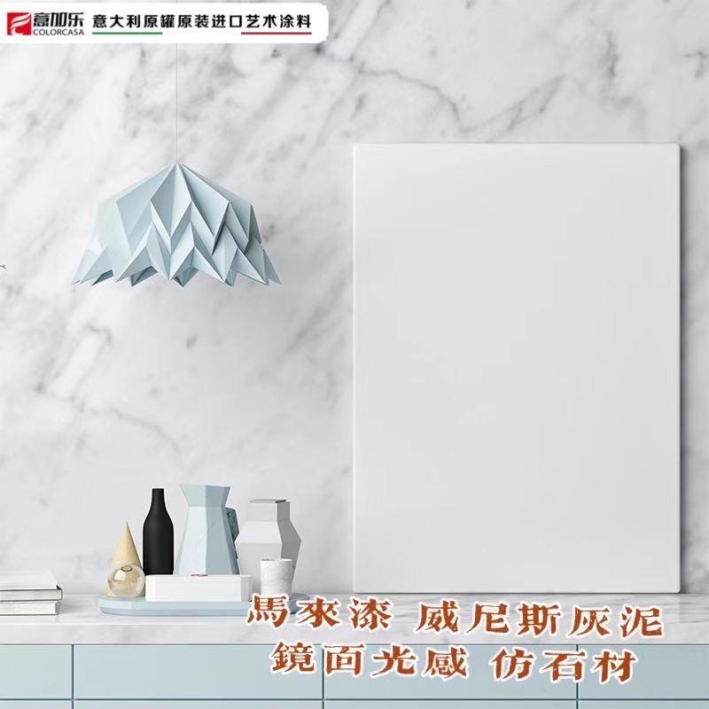 Yigale imported art paint Malay paint Stacked knife pattern Imitation stone effect Modern light luxury style