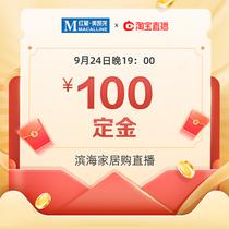 Dépôt de 100 yuans de Hengjie (centre commercial de Tianjin Binhai 924 dédié en direct)