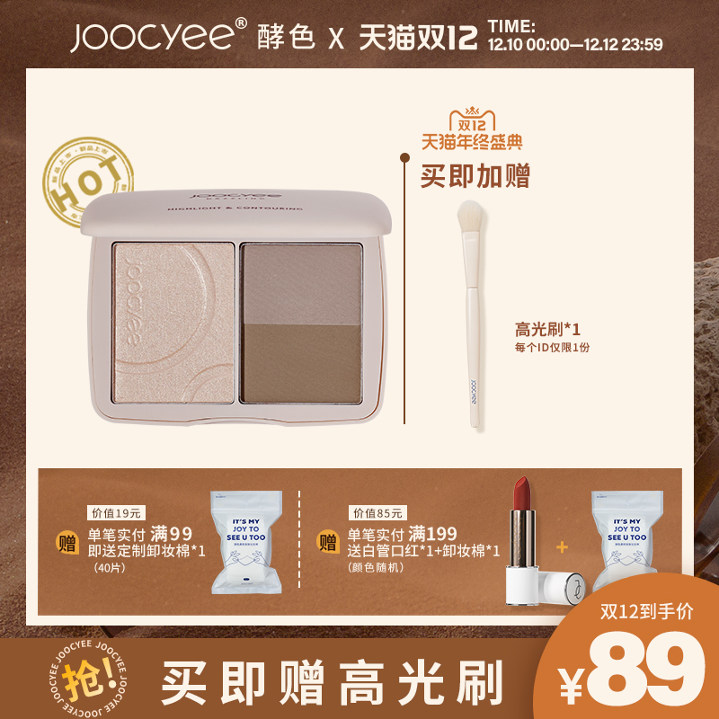 Joocyees three-color high-gloss trim all-in-one disc shadow nasal 髮 pink-filled god-thin face