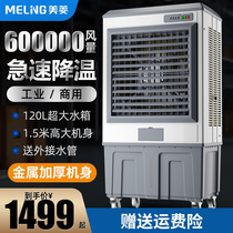 Meiling industrial air conditioning fan Large mobile air cooler Household water small air conditioning air conditioning fan Commercial refrigeration fan