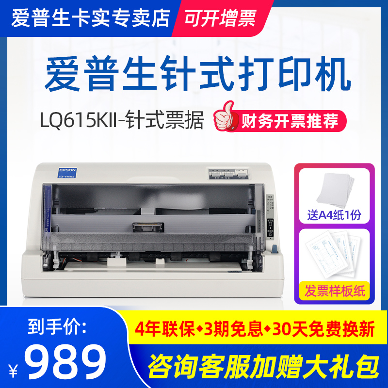 Epson Epson LQ-615KII bill printer VAT even flat push invoicing delivery shipping out of the warehouse single triple two single camp change special invoice printer