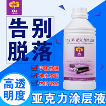 Furong flower uv coating hydraulic queer coating uv print ink coating transparent non-trace strong attachment uv layer liquid