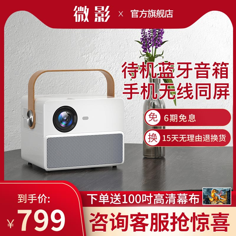 Micro shadow 2020 new M8 projector small portable bedroom 1080P dormitory student home theater wall movie all-in-one machine can be connected to the mobile phone wall to high-definition home projector