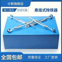 悬挂式超强磁输送带除铁器强力永磁大号磁铁长方形工业专用吸铁石