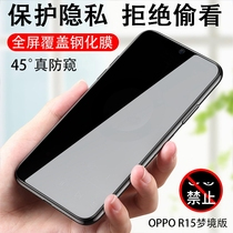 oppor15 dream version tempered film PCAT00 HD opppr r15 anti peeping PAAMOO rigid film r15 Dream version protection Mo opppr15 female