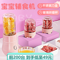 Baby auxiliary food machine mini rice paste machine small dish machine electric juicer all-in-one baby grinder