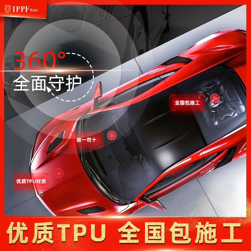 IPPF is applicable to Xiaopeng Automotive G3 P7 stealth jacket TPU paint transparent protective film full vehicle film package construction