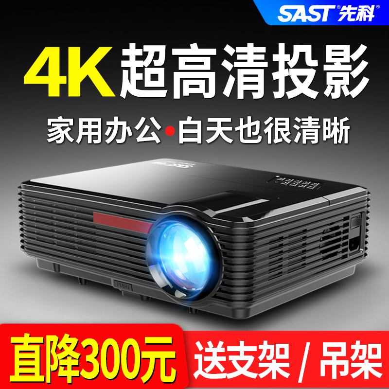 Schenko projector home office meeting 1080p daytime 4k Ultra HD Wifi wireless small connected mobile phone all-in-one wall into the TV bedroom dormitory student home theater mini portable