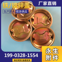 Oil barrel galvanized cover 200L iron barrel seal cover anti-theft threaded lid silk tooth seal cover metal lid